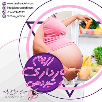 رژیم دوران بارداری و شیردهی