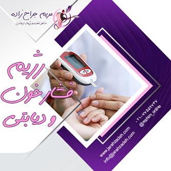 رژیم مخصوص بیماران دیابتی و فشارخون
